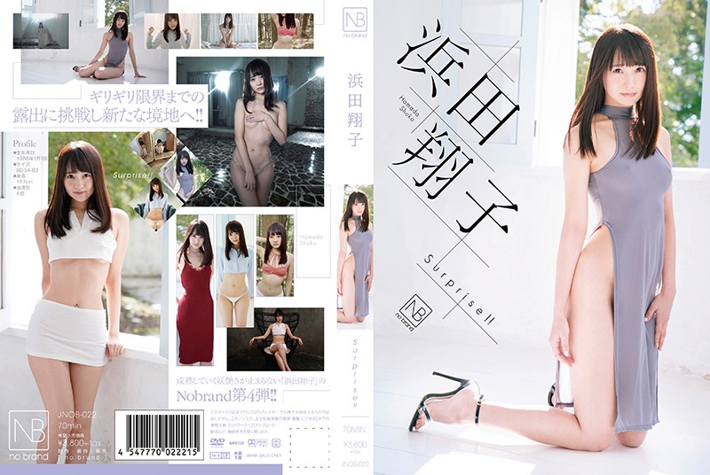JNOB-022 Shoko Hamada 浜田翔子 – Surprise!