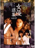 日活名作ロマンシリーズ DVD-BOX 女優選集 Vol.3