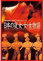 美の改革者 武智鉄二 DVDコレクション日本の夜 女・女・女物語