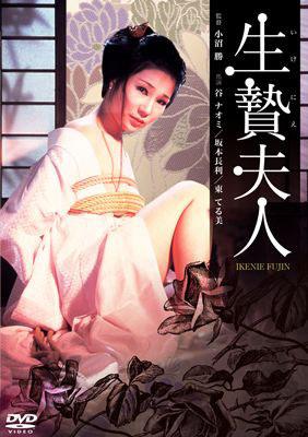 生贄夫人(谷ナオミ)