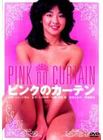 ピンクのカーテン(美保純)
