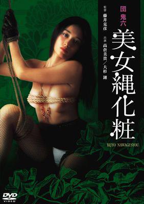 団鬼六 美女縄化粧(高倉美貴)