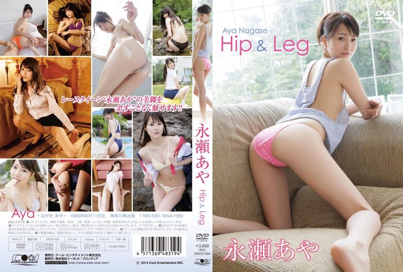 ENCO-034 Aya Nagase 永瀬あや – Hip & Leg