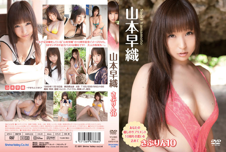 ENFD-4135 Saori Yamamoto 山本早織 – さぷりん10