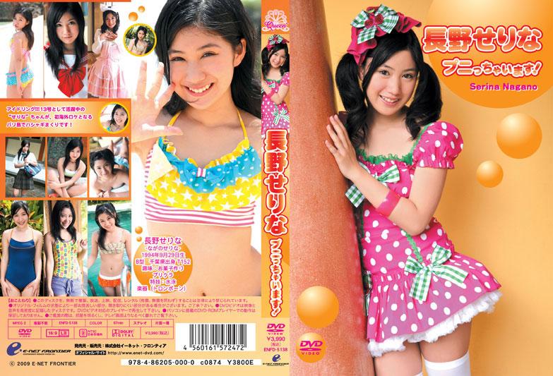 ENFD-5138 Serina Nagano 長野せりな - プニっちゃいます!