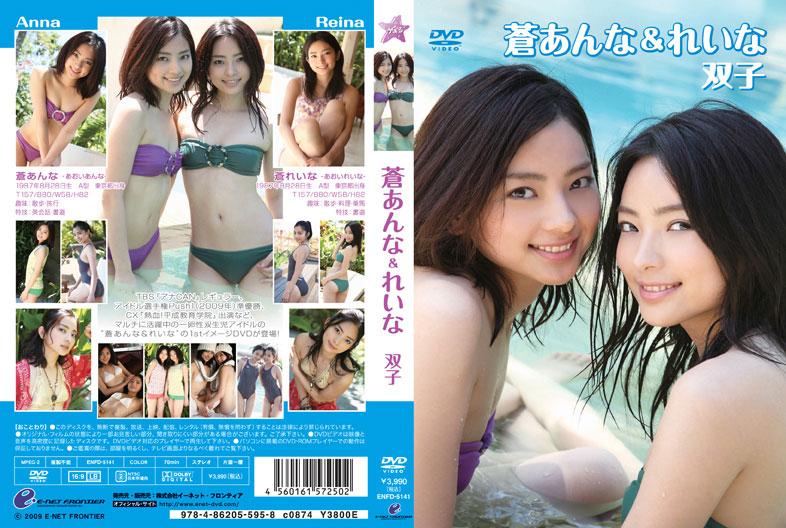 ENFD-5141 蒼あんな れいな – 双子
