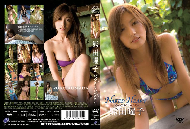 ENFD-5167 Yoko Kumada 熊田曜子 – Naked Heart