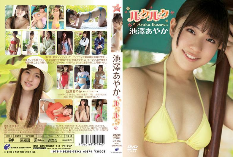 ENFD-5236 Ikezawa Ayaka 池澤あやか – ルクルク