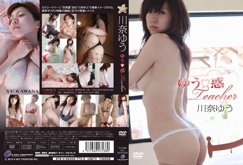 ENFD-5252 Yu Kawana 川奈ゆう – ゆう惑 Teacher