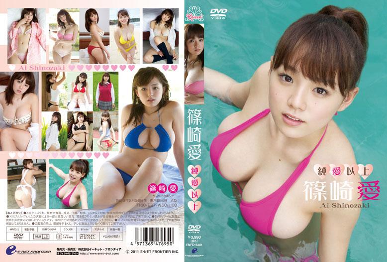 ENFD-5301 Ai Shinozaki 篠崎愛 – 純愛以上