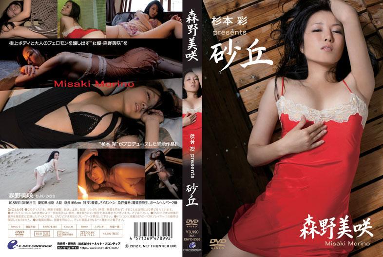 ENFD-5369 Morino Misaki 森野美咲 - 杉本彩プロデュース!!砂丘