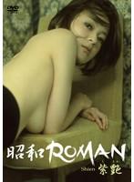 昭和ROMAN/紫艶