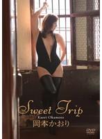 Sweet Trip/岡本かおり
