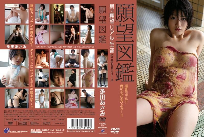 ENFD-5452 Asami Tada 多田あさみ – 願望図鑑