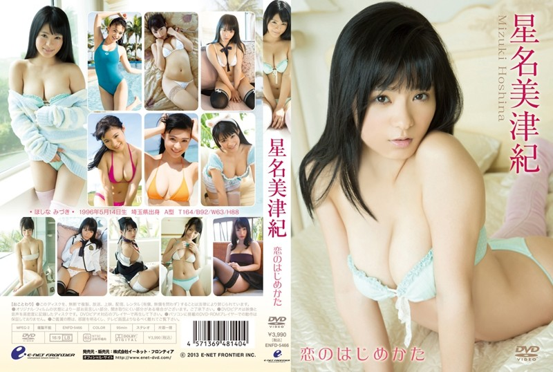 ENFD-5466 Mizuki Hoshina 星名美津紀 – 恋のはじめかた