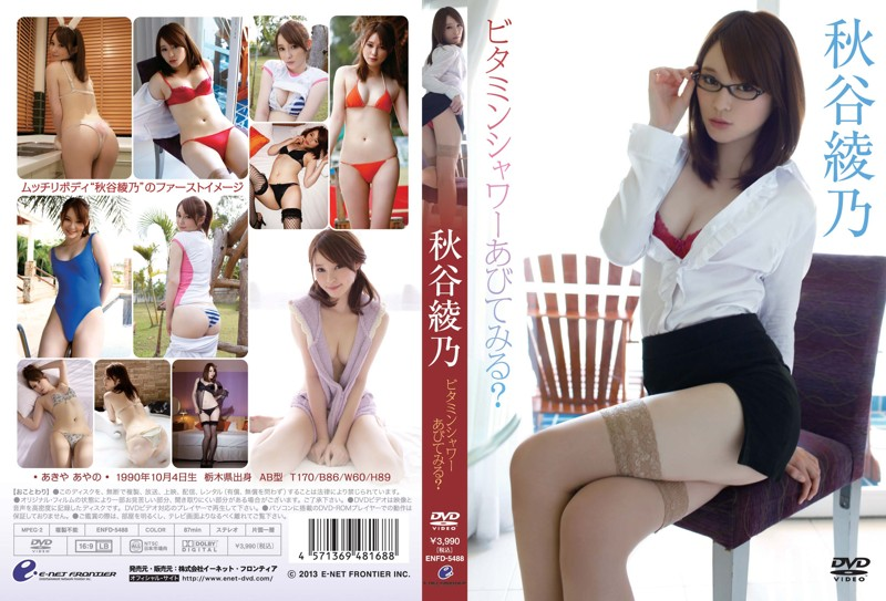 ENFD-5488 Akiya Ayano 秋谷綾乃 - ビタミンシャワーあびてみる?