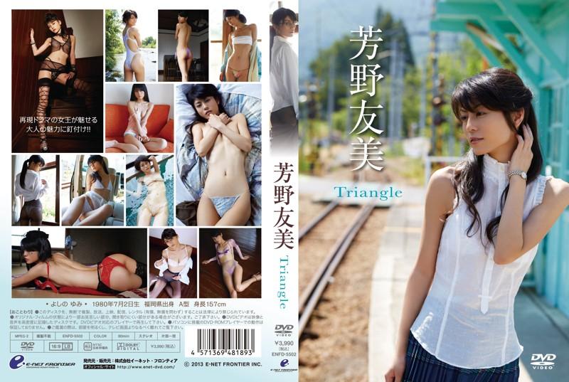 ENFD-5502 Tomomi Yoshino 芳野友美 – Triangle