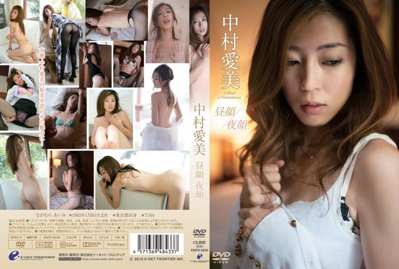 ENFD-5630 Aimi Nakamura 中村愛美 – 昼顔・夜顔