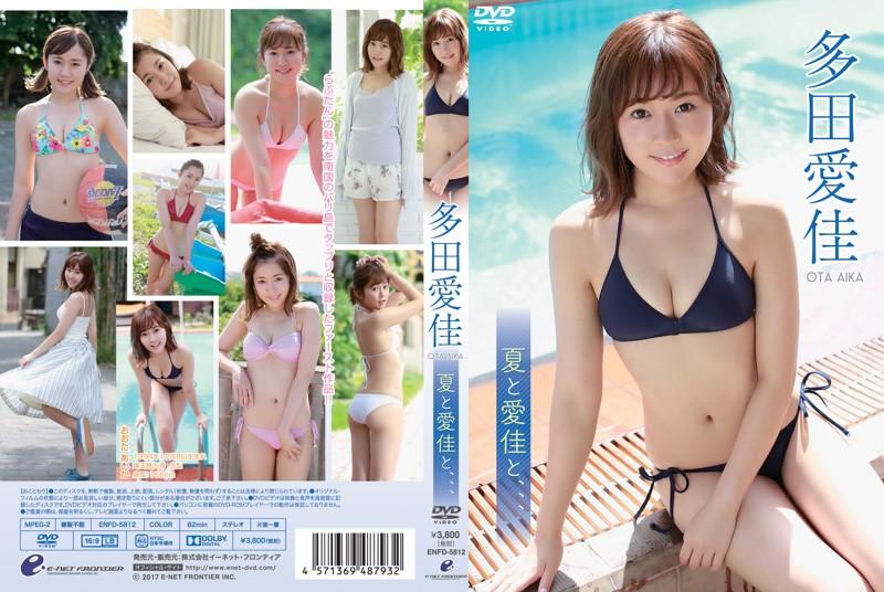 ENFD-5812 Aika Ota 多田愛佳 – 夏と愛佳と