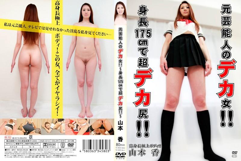 【170センチ】長身のAV女優17人目【以上】xvideo>1本 fc2>1本 YouTube動画>2本 ->画像>348枚