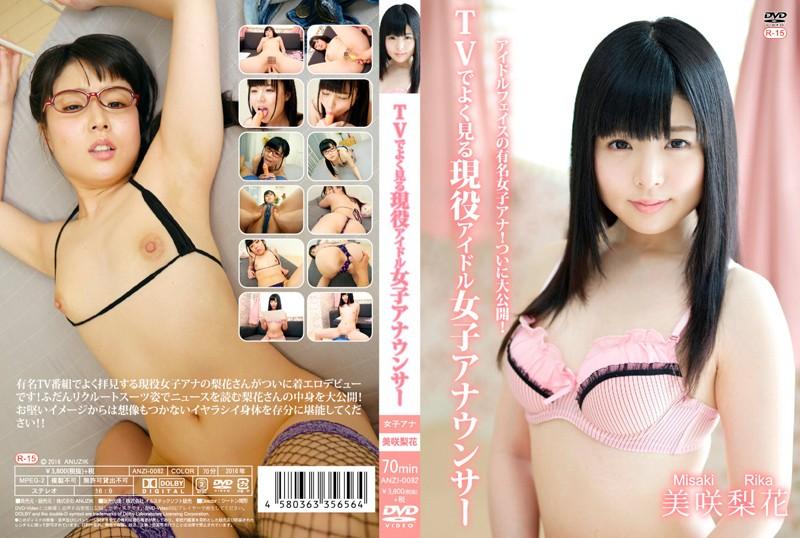 [ANZI-0082] TVでよく見る現役アイドル女子アナウンサー オルスタックソフト販売