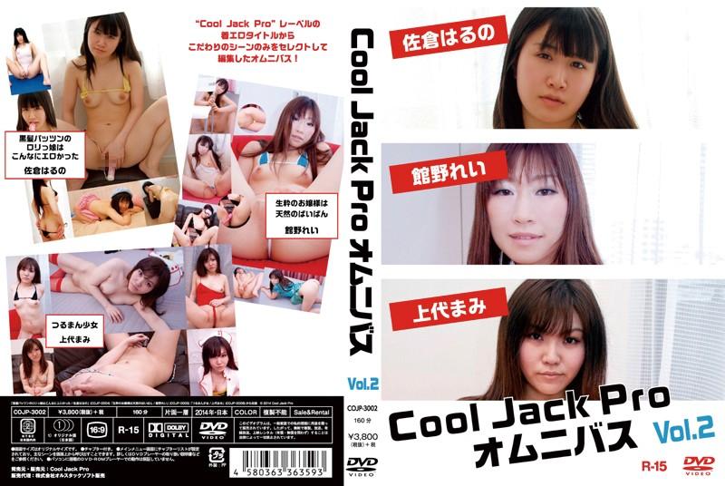 [COJP-3002] Cool Jack Pro オムニバス Vol.2 館野れい オルスタックソフト販売