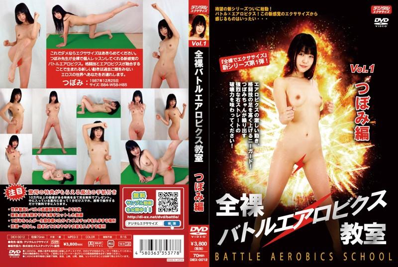 [DIEX-0012] 全裸バトルエアロビクス教室 vol.1 〜つぼみ編〜 DIEX