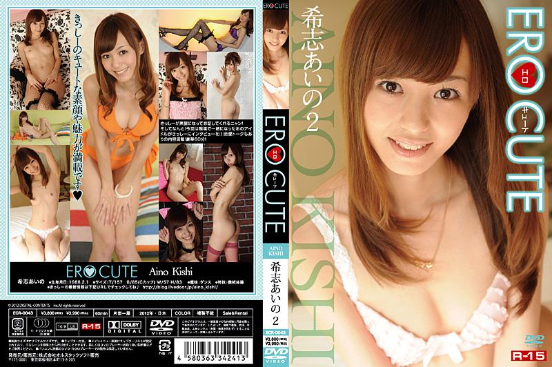 ECR-0043 Aino Kishi 希志あいの – エロキュート2