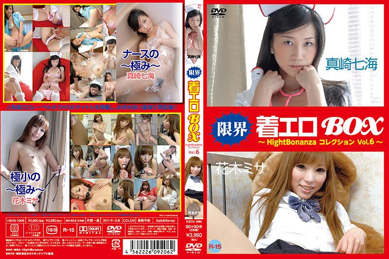 [HBNS-1006] 限界着エロ BOX 〜HightBonanza コレクション Vol.6〜 真崎七海 オルスタックピクチャーズ
