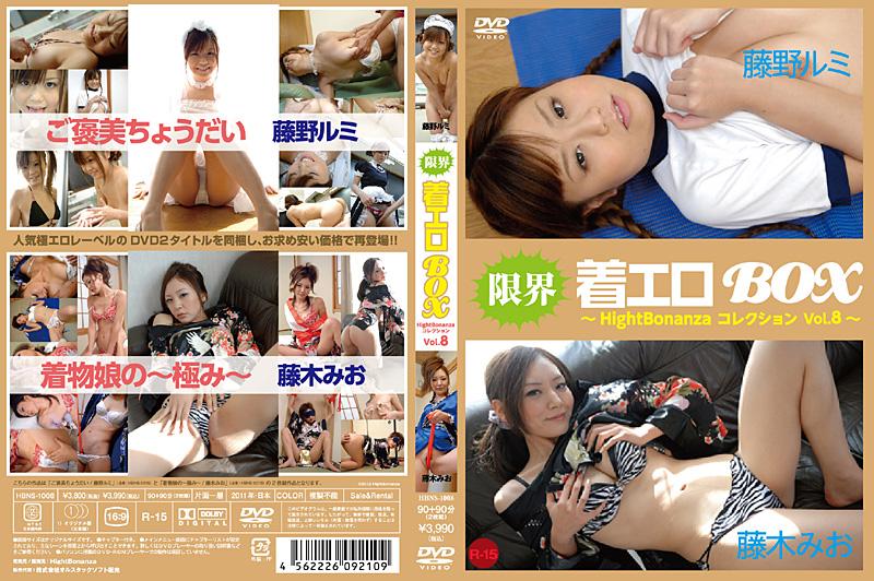 [HBNS-1008] 限界着エロ BOX 〜HightBonanza コレクション Vol.8〜 藤野ルミ HBNS