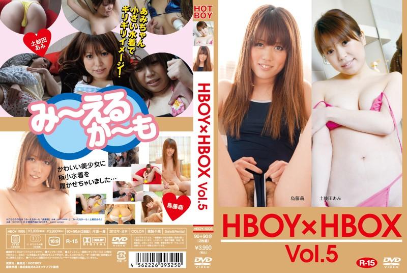 [HBOY-1005] HBOY×HBOX Vol.5 オルスタックピクチャーズ 土岐田あみ