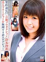 【予約】契約違反!?芸能プロダクション美人マネージャーを無理ヤリ着エロデビュー/倉本沙希