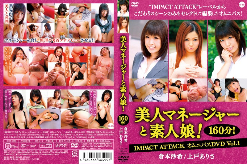 [ICAK-3001] IMPACT ATTACK DVDBOXオムニバスDVD Vol.1 美人マネージャーと素人娘!160分! ICAK 上戸ありさ