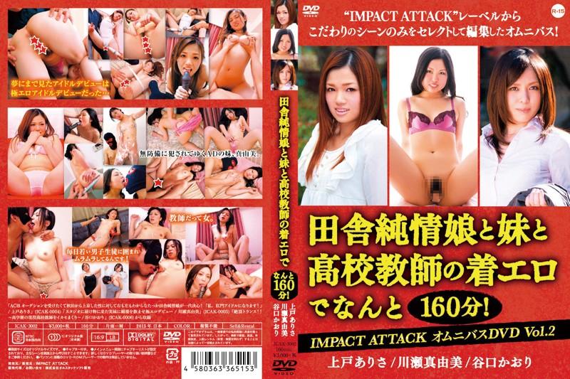 [ICAK-3002] IMPACT ATTACK DVDBOXオムニバスDVD Vol.2 田舎純情娘と妹と高校教師の着エロでなんと160分! アイドル・芸能人 上戸ありさ イメージビデオ