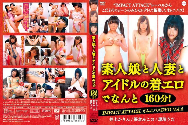[ICAK-3004] IMPACT ATTACK DVDBOXオムニバスDVD Vol.4 素人娘と人妻とアイドルの着エロでなんと160分! イメージビデオ 笹倉みこの アイドル・芸能人