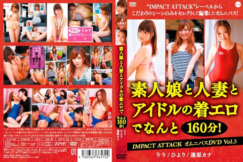 [ICAK-3005] IMPACT ATTACK DVDBOXオムニバスDVD Vol.5 素人娘達の着エロでなんと160分! アイドル・芸能人 ICAK