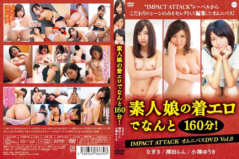 [ICAK-3008] IMPACT ATTACK DVDBOXオムニバスDVD Vol.8 素人娘達の着エロでなんと160分! 澤田らん オルスタックソフト販売