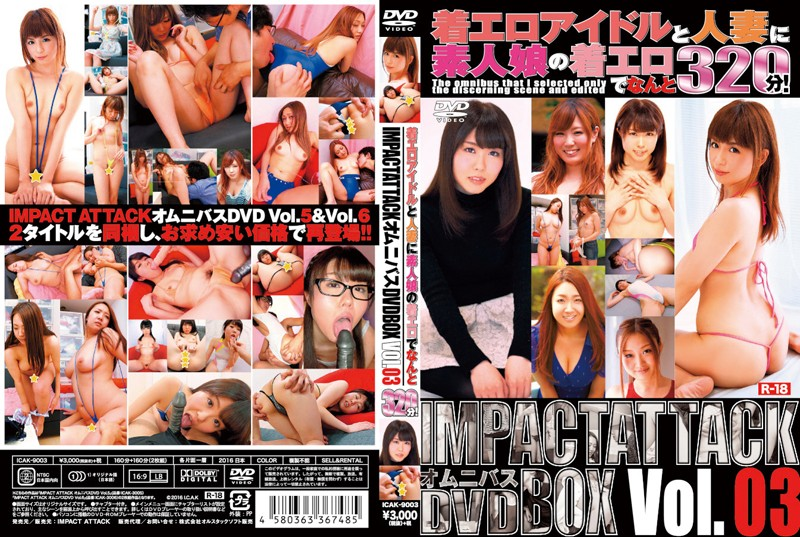[ICAK-9003] IMPACT ATTACK DVDBOXオムニバスDVD Vol.3 着エロアイドルと人妻に素人娘の着エロでなんと320分! 大木かなえ オルスタックソフト販売