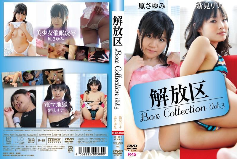 [KHKO-1003] 解放区 Box Collection Vol.3 KHKO 原さゆみ