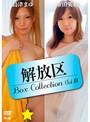 解放区 Box Collection Vol.11