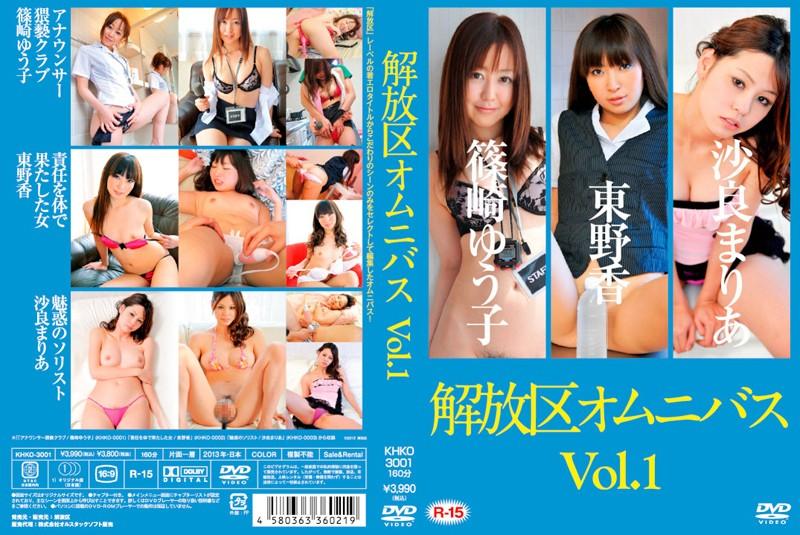 [KHKO-3001] 解放区オムニバス Vol.1 KHKO 篠崎ゆう子