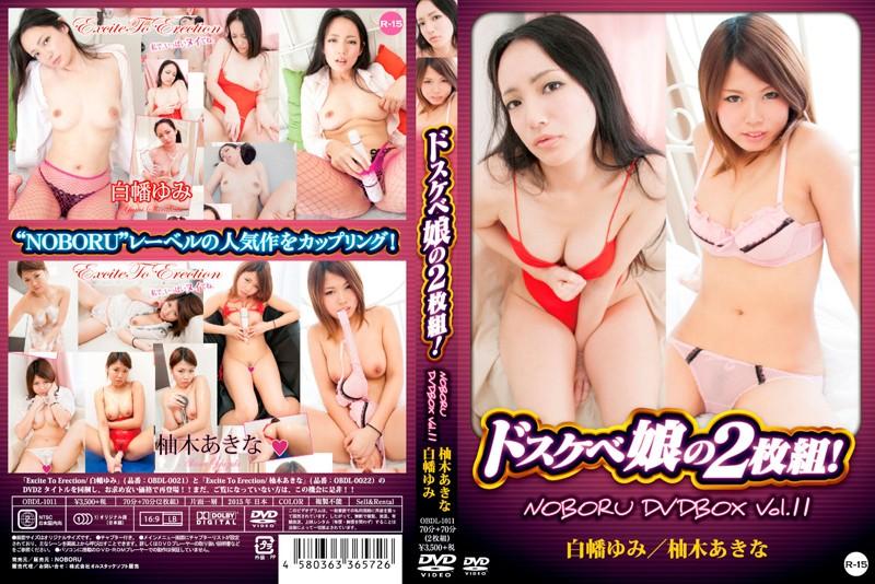 [OBDL-1011] NOBORU DVDBOX Vol.11 ドスケベ娘の2枚組! オルスタックソフト販売 OBDL