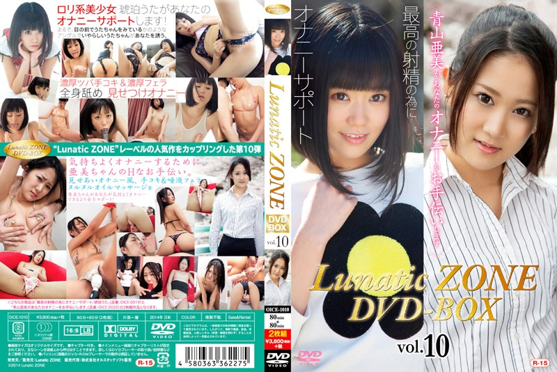 [OICE-1010] Lunatic ZONE DVDBOX Vol.10 オルスタックピクチャーズ 琥珀うた