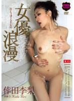 女優浪漫 倖田李梨