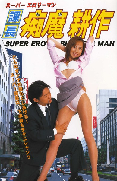 [ORTM-0003] スーパーエロリーマン 課長 痴魔耕作 宝生奈々 ORTM