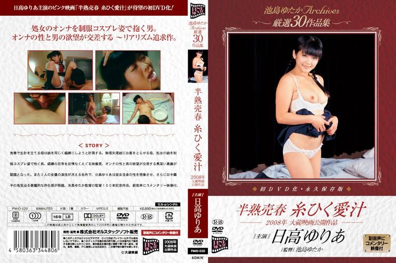 池島ゆたかArchives 厳選30作品集 昭和エロ浪漫 生娘の恥じらい