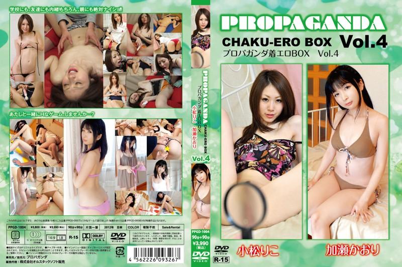 [PPGD-1004] プロパガンダ着エロBOX Vol.4 PPGD 小松りこ