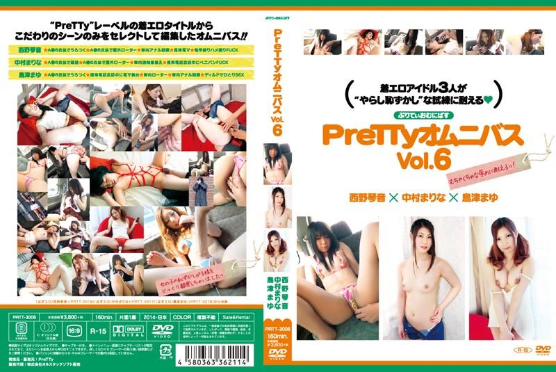 PreTTyオムニバス Vol.6