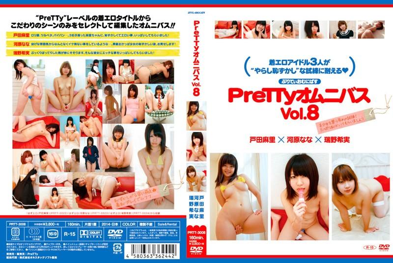 [PRTT-3008] PreTTyオムニバス Vol.8 瑞野希実 戸田麻里