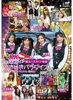 ときめきパラダイス 【かすみTVスペシャル 其の3】